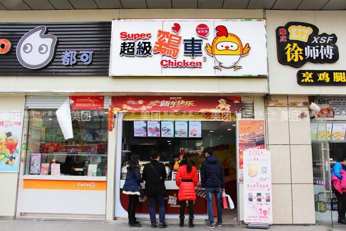 上海超级鸡车加盟店产品好吃不贵,超级鸡车鸡排加盟流程如下