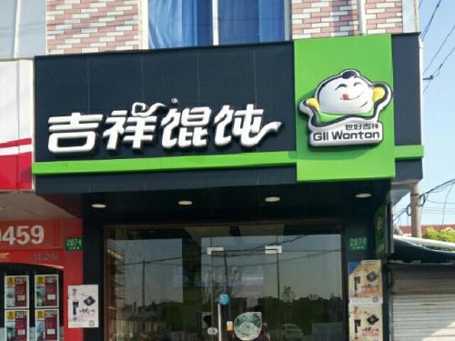 中国醉美馄饨加盟店10大品牌大集合