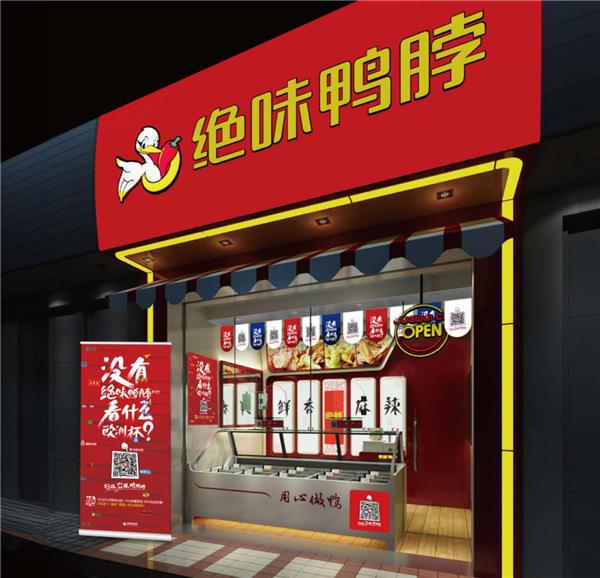 没有经验是否能够开一家湖南长沙绝味鸭脖加盟店?