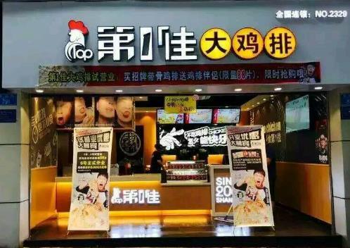 上海第一佳鸡排加盟费多少以及第一佳鸡排的加盟优势有什么?