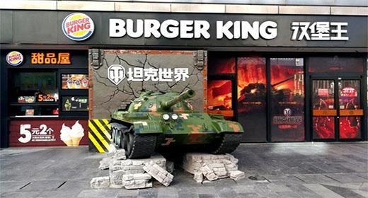 想开一家汉堡王加盟店怎么办