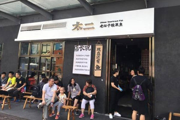 开鱼火锅店比开个奶茶店香